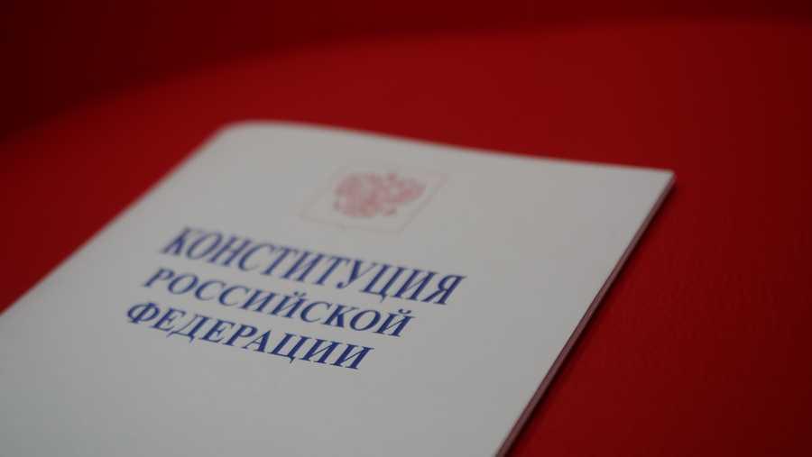 ForPost - Новости : Полный текст поправок к Конституции Российской Федерации