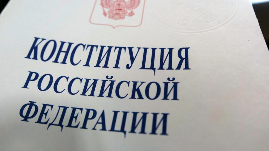 ForPost - Новости : Заксобрание Севастополя одобрило поправки к Конституции (полный текст поправок)