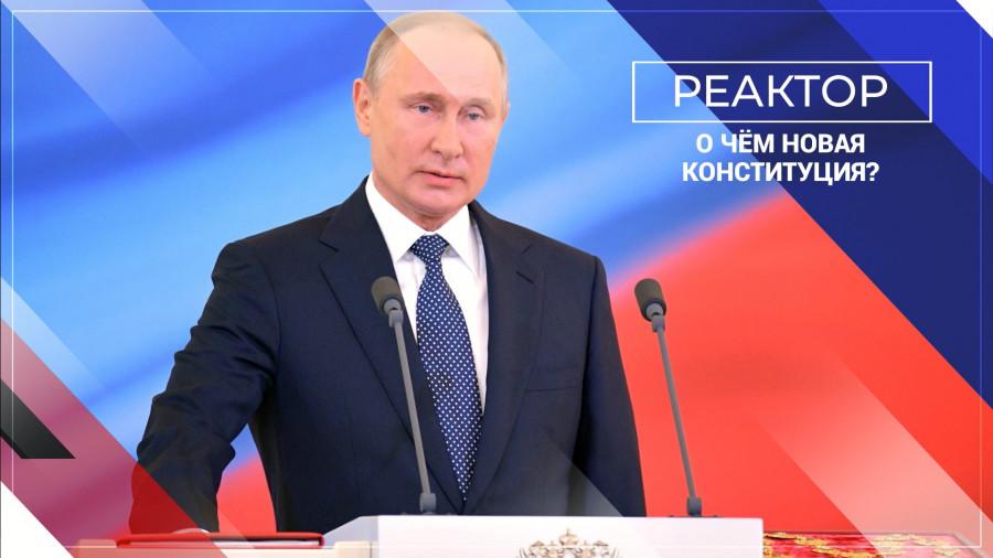 ForPost - Новости : О чём новая Конституция? – ForPost «Реактор»