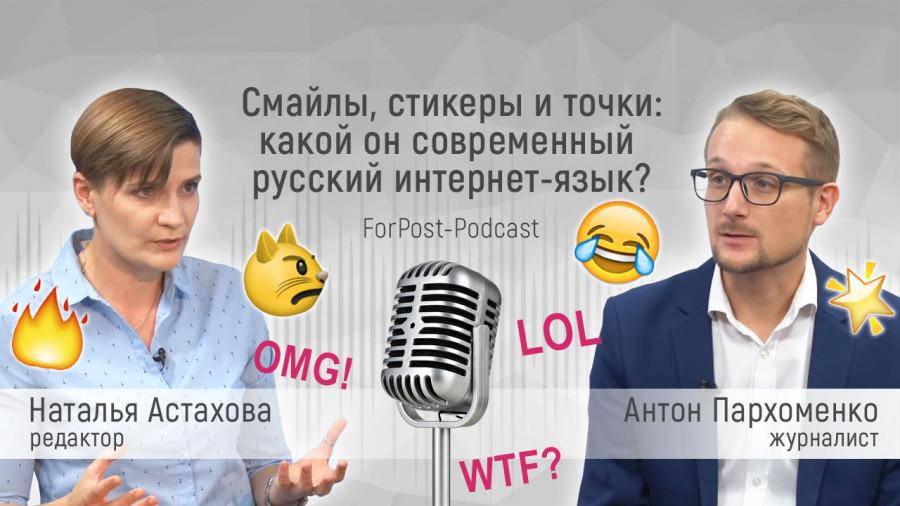 ForPost - Новости : Смайлы, стикеры и точки: как не сделать ошибку?