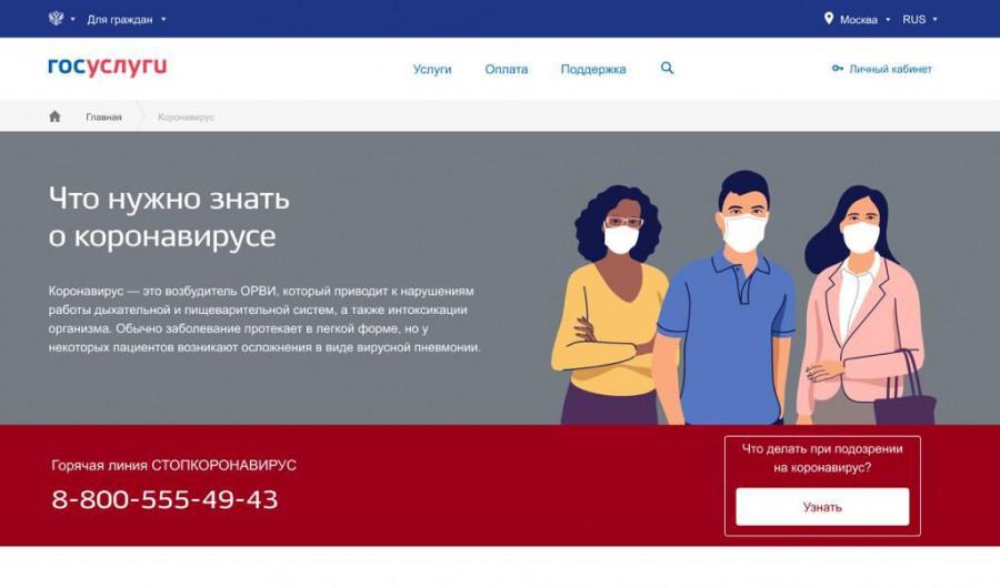 ForPost - Новости : Сервис по коронавирусу появился на портале Госуслуг
