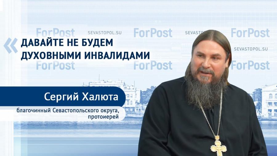ForPost - Новости : Пустят ли севастопольцев в храм на Пасху?