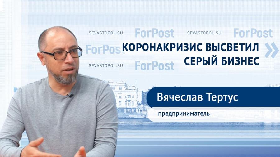 ForPost - Новости : Как бизнес в Севастополе выживает в режиме самоизоляции