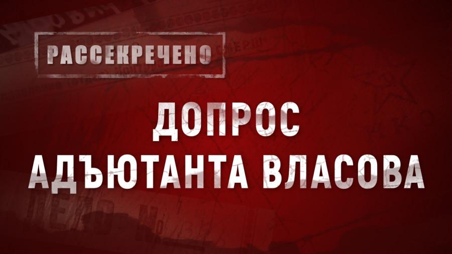 ForPost - Новости : Рассекречено. Допрос адъютанта Власова