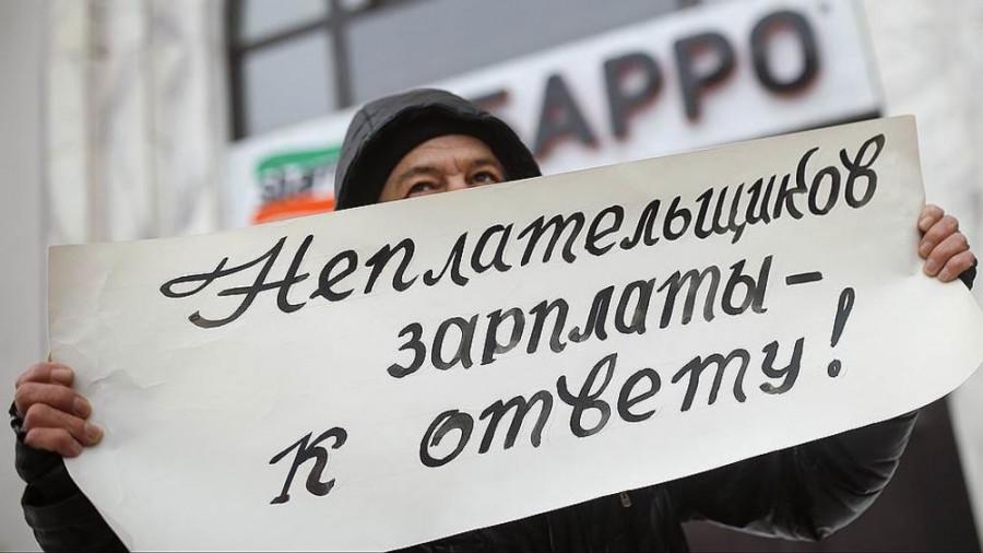ForPost - Новости : Севастополь стал пятым в рейтинге долгов по зарплате