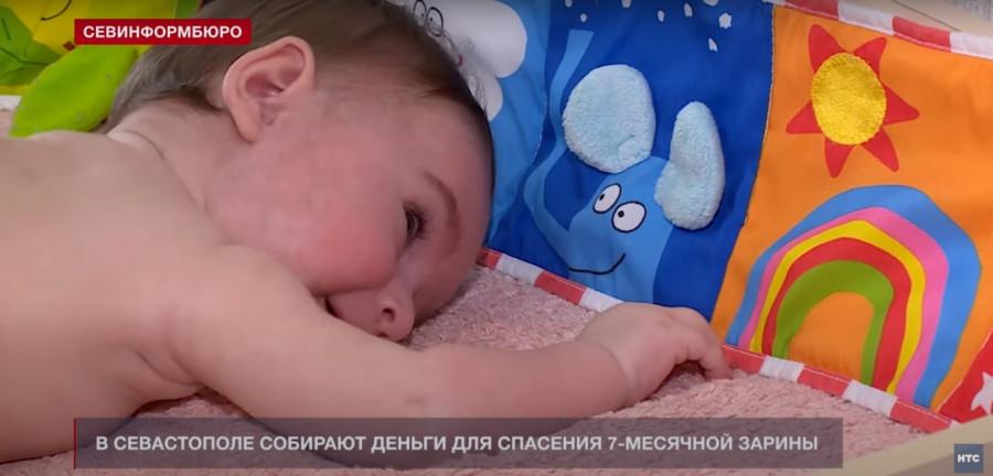 ForPost - Новости : Севастопольцев просят спасти 7-месячную Зарину