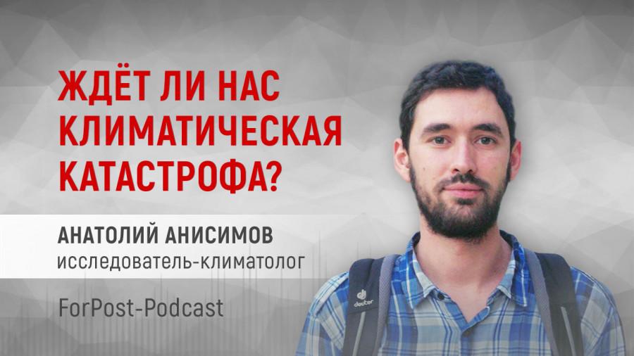 ForPost - Новости : Ждёт ли Севастополь и весь мир климатическая катастрофа?