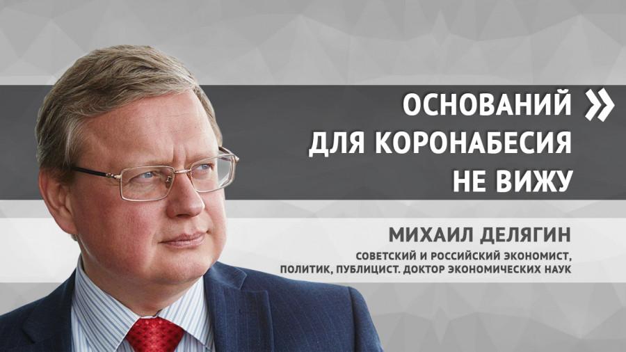 ForPost - Новости : Михаил Делягин: «У людей денег нет и не будет»