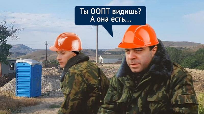 ForPost - Новости : В Крыму приступили к застройке охраняемых территорий Карадага