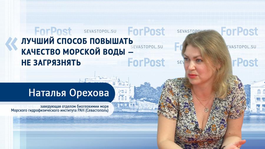 Наталья Орехова