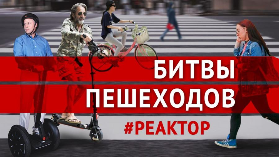 ForPost - Новости : Электросамокаты VS пешеходы: кто кого? ForPost-Реактор