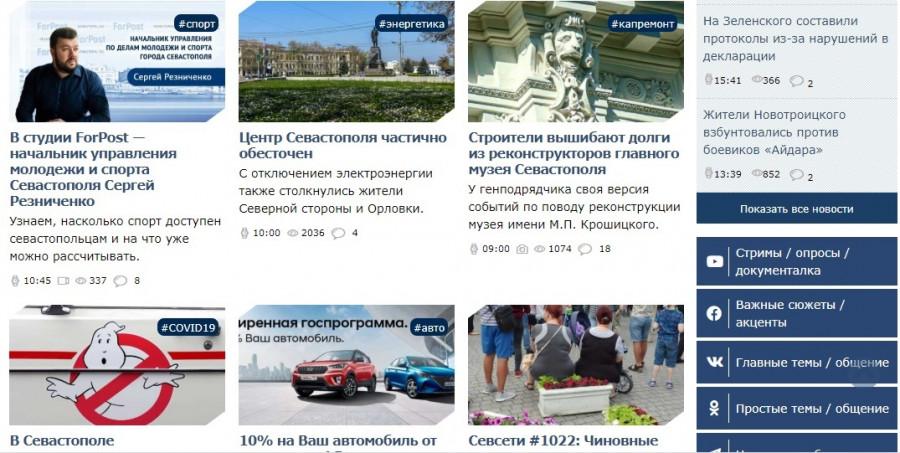 ForPost - Новости : «Форпост, вы там балуетесь?»