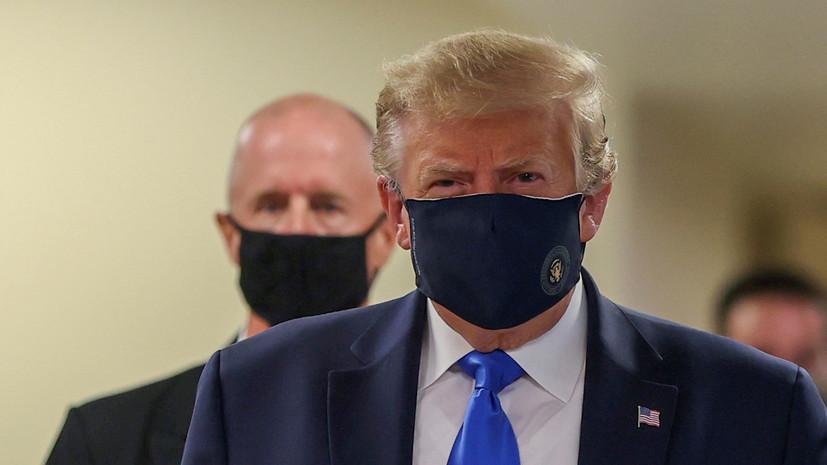 ForPost - Новости : Трамп впервые с начала пандемии появился на публике в маске