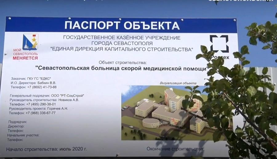 ForPost - Новости : Севастопольцы предлагают подвинуть будущий медицинский кластер