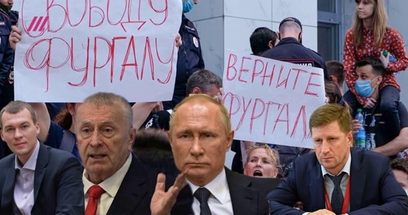 ForPost - Новости : Хабаровский протест: фейки, пропаганда и дети Навального
