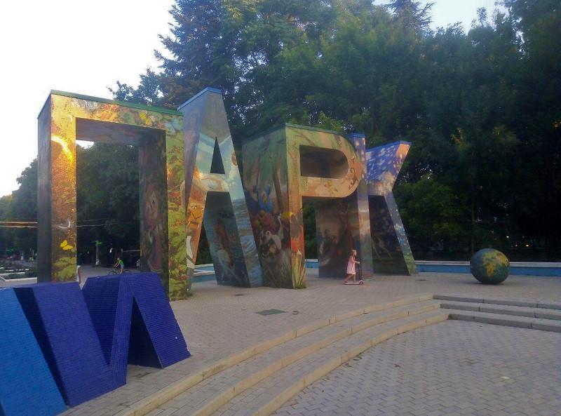 ForPost - Новости : Жители столицы Крыма против закрытия городских парков