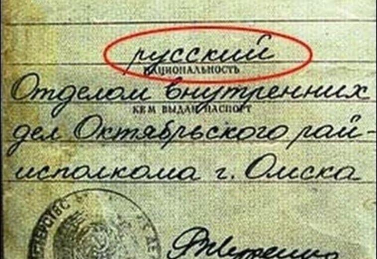 """ForPost - Новости : Предложение вернуть графу """"национальность"""" в паспорт не оценили"""