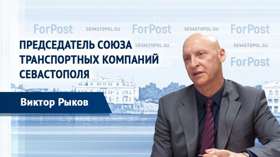 ForPost - Новости : В студии ForPost – председатель Союза транспортных компаний Севастополя Виктор Рыков