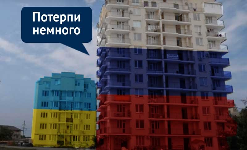 ForPost - Новости : В Севастополе продолжают закрывать глаза на нарушения украинских застройщиков
