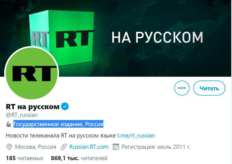 ForPost - Новости : МИД России осудил введение маркировки аффилированных с государством СМИ в Twitter и Facebook