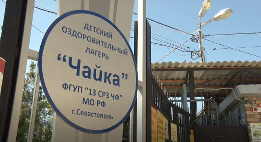 ForPost - Новости : У Севастополя могут забрать детский лагерь «Чайка»
