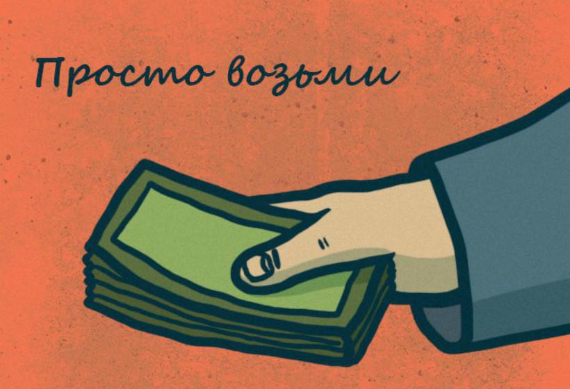 ForPost - Новости : Легкие деньги ни за что и всем поровну – зачем россиянам безусловный базовый доход?