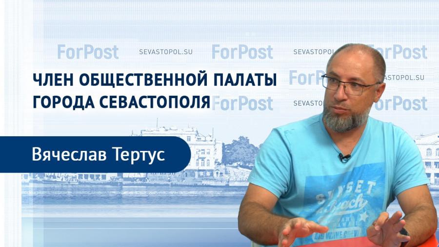ForPost - Новости : Коронавирус не сильно ударил по экономике Севастополя – член ОП Вячеслав Тертус
