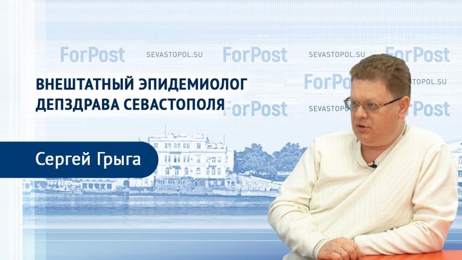 ForPost - Новости : «Пик пандемии впереди», — внештатный эпидемиолог депздрава Севастополя Сергей Грыга
