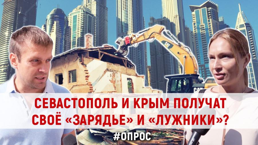 ForPost - Новости : Севастополь и Крым получат своё «Зарядье» и «Лужники»? #ForPostОПРОС