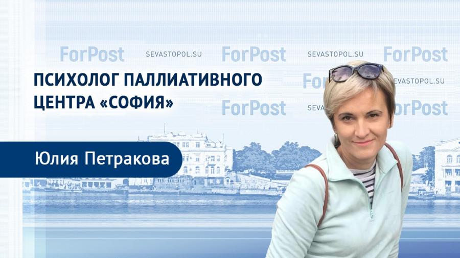 ForPost - Новости : Паллиативный больной в Севастополе может вызвать помощь только раз в год