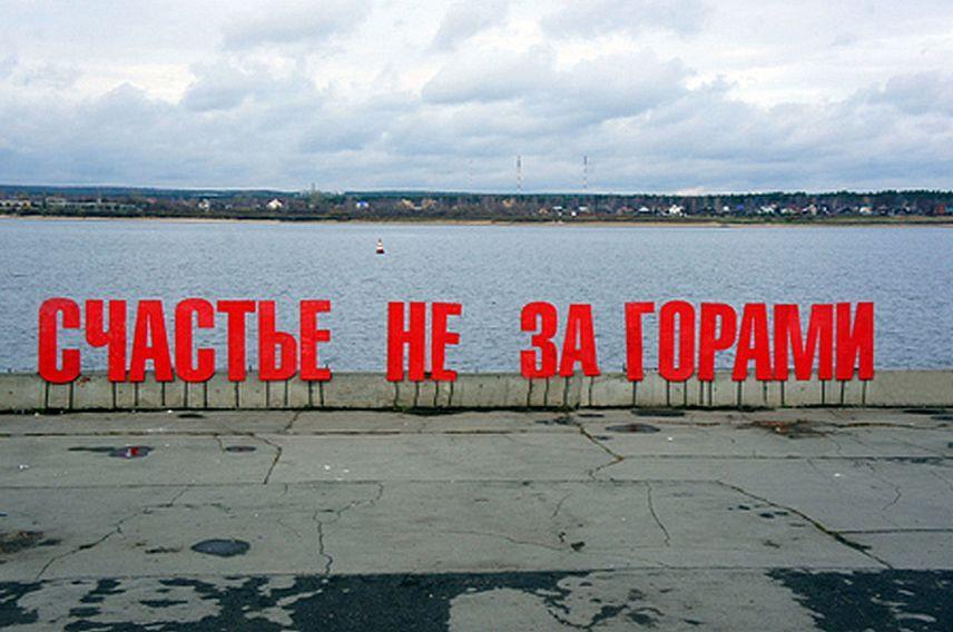 ForPost - Новости : Здоровая и счастливая жизнь россиян оказалась очень короткой