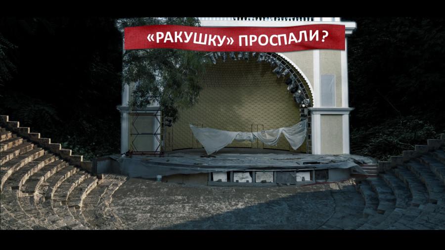 ForPost - Новости : Семь нянек «Ракушку» проспали! Будут ли сделаны выводы? — ForPost «Реактор»