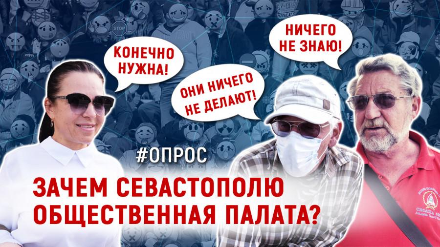ForPost - Новости : Да кто такая эта ваша Общественная палата Севастополя? - опрос ForPost