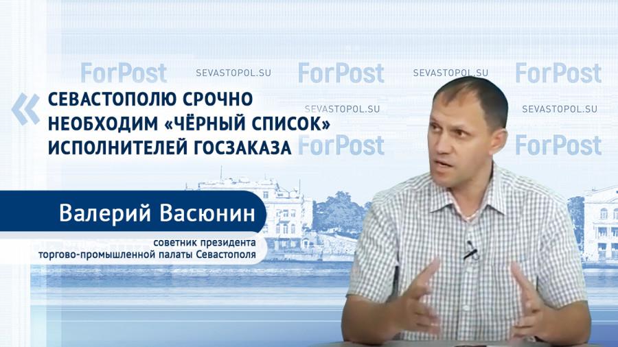 ForPost - Новости : Севастопольский бизнес боится бюджетных денег, — Валерий Васюнин