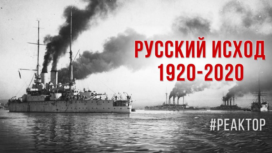 ForPost - Новости : Русский исход: забытая история России — ForPost «Реактор»
