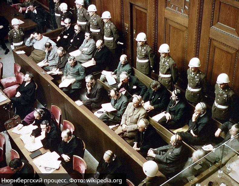 ForPost - Новости : Росархив рассекретил документы из фонда Нюрнбергского трибунала