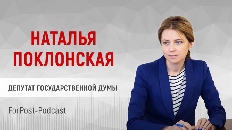 ForPost - Новости : «Мне по душе политика, которая во благо человека», — Наталья Поклонская