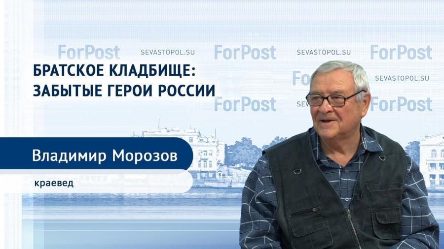 ForPost - Новости : В Севастополе умирает Братское кладбище