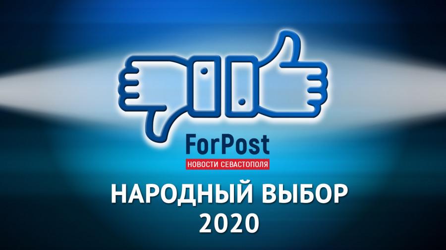 ForPost - Новости : В Севастополе открыто голосование в читательской премии Народный выбор-2020