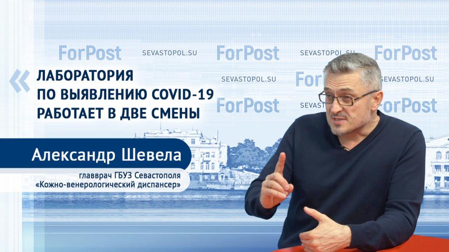 ForPost - Новости : В Севастополе в день делают по две тысячи тестов на коронавирус