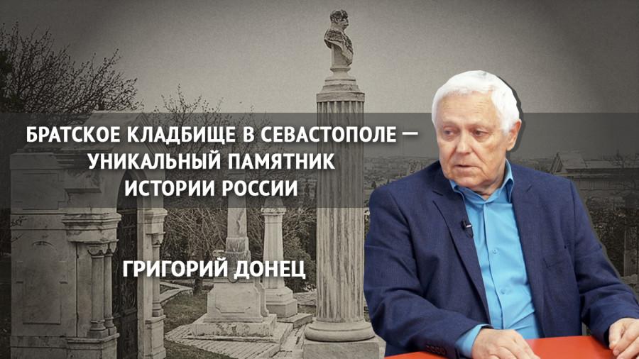 ForPost - Новости : Братское кладбище в Севастополе: гибнет уникальный памятник истории Отечества