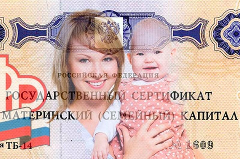 ForPost - Новости : Многодетная мать из Крыма осуждена за мошенничество с маткапиталом