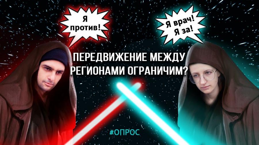 ForPost - Новости : Севастопольцы устали от ограничений – опрос ForPost