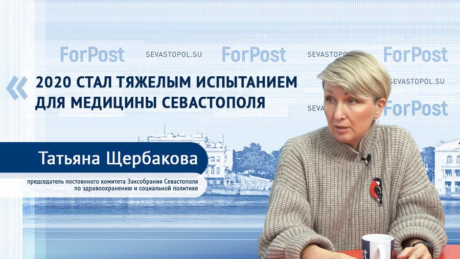 ForPost - Новости : Севастополь все еще нуждается во врачах и медработниках — Татьяна Щербакова