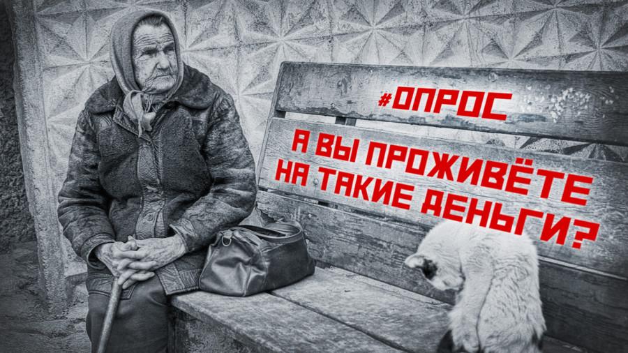 ForPost - Новости : Как живется пенсионерам: на что хватает денег? — опрос на улицах Севастополя
