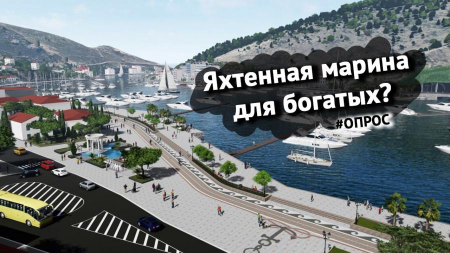 ForPost - Новости : Яхтенная марина в Балаклаве: богатыми для богатых? ForPost опрос.