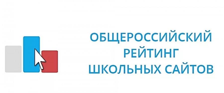 ForPost - Новости : 95 школьных сайтов Севастополя включены в общероссийский рейтинг