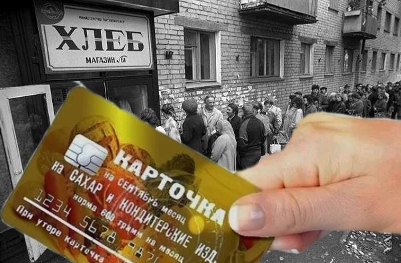 ForPost - Новости : Как в развитых странах: что мешает ввести продуктовые карточки для бедных?