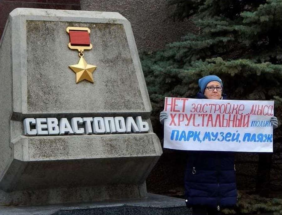 ForPost - Новости : В Севастополе прошли одиночные пикеты за мыс Хрустальный