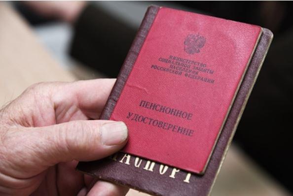 ForPost - Новости : Раскрыто условие для получения пенсии больше 30 тысяч рублей